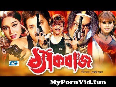 View Full Screen: thekbaz 124 bangla full movie 124 amit hasan 124 poly 124 alek zander boo 124 rupali 124 misha sawdagor 124 shanu.jpg