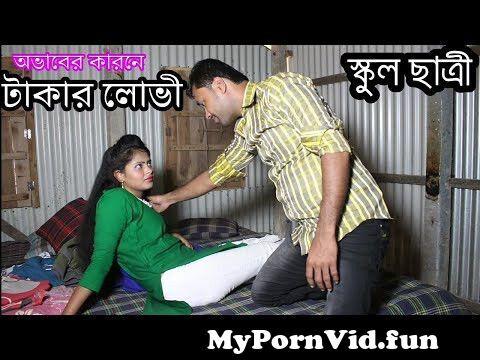 Jump To 124 takar ovabe school chatri 124 bangla short flim preview hqdefault Video Parts