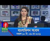 BanglaVision NEWS