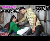 Varat Bangla