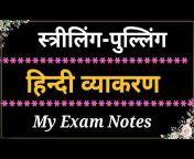 My Exam Notes