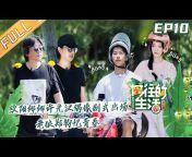 芒果TV热播综艺 MGTV Variety