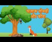 FolkTales - Hindi Stories