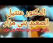 عنتيل الصعيد سكس عنتيل بنى مزار الدكتور امجد وديع العربية أنبوب
