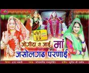 JBK Jorawar Bhajan Lok Geet Khajana