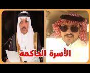 سنابات الأمير ناصر بن نواف بن ناصر آل سعود
