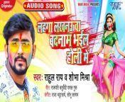 Lahanga Lakhnauwa Badnam Bhail Holi Me - Lahanga Lakhnauwa Badnam Bhail Holi Me-Rahul Rai, Antra Singh Priyanka