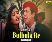 Bulbula Re Bulbula - Lyrical Video - Udit Narayan & Alka Yagnik - Aunty No.1 - 90's Evergreen Song