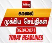 1ம் வகுப்பு முதல் 8ம் வகுப்பு வரை பள்ளிகள் திறப்பு...<br/><br/>உதகையில் சுற்றுலாத் தலங்கள் திறப்பு...<br/><br/>Today Headlines| Tamil News |Tamil Headlines | Morning headlines | 06 Sept 2021 | Sathiyam TV<br/><br/>#TodayHeadlines #TamilNews #SathiyamNews<br/><br/>To Know the Live and Breaking news at the earliest on your convenience we are here to serve you. #SathiyamNews<br/>To get daily updates of Sathiyam TV in Whatsapp, Click & Join using below link:https://chat.whatsapp.com/L8Dof5Qzd7iCiJhfvLSz45<br/><br/>To know Sathiyam TV news in whatsapp, Kindly join whatsapp using below link<br/>Tamilnadu : https://chat.whatsapp.com/InbSEDfG4GI1AHbVq269eH<br/>India : https://chat.whatsapp.com/DmKhiVpSNI31JSMOJ6ERk0<br/>World : https://chat.whatsapp.com/BZ7KXeK3ITn6a7ynx92x8n<br/><br/>Subscribe - https://bit.ly/2YlKFPW We are committed to giveneutral and unbiased news. Preferred as righteous makes us to stand with maximum views among News headlines. Thank you for your support and patronage.<br/>Sathiyam Android App :<br/>https://play.google.com/store/apps/details?id=com.sathiyamtv<br/><br/>Sathiyam iOS App<br/>https://apps.apple.com/in/app/sathiyam-tv-tamil-news/id1445003340<br/><br/>Sathiyam Live News is streaming for 24x7 that tends to bring you all the updates on Latest News and Breaking News happening in and out of Tamil Nadu. All new International News, Kollywood Updates, Cinema News and Trending World News, Sports News, Economic News and Business News do hit the red subscribe button and follow us.<br/>Sathiyam TV is 24 X 7 Tamil news & current affairs channel headquartered at Royapuram in Chennai and is run by Sathiyam Media Vision Pvt Ltd. <br/><br/>You Can also follow us @<br/>Facebook: https://www.fb.com/SathiyamNEWS <br/>Twitter: https://twitter.com/SathiyamNEWS<br/>Website: https://www.sathiyam.tv<br/>Instagram:https://www.instagram.com/sathiyamtv/<br/><br/>About Sathiyam News :<br/>Sathiyam also offers news based investigative shows such as Urakka Solvoem, Kuttr