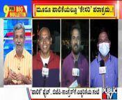 Big Bulletin   Belagavi, Kalaburagi, Hubballi-Dharwad Civic Polls Ground Report   HR Ranganath <br/><br/>#PublicTV #BigBulletin #HRRanganath<br/><br/>Watch Live Streaming On http://www.publictv.in/live
