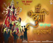 Maa Durga Amritwani, Shradhanand Sharma, Navratri Special
