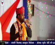 LIVE : Mataji Bhajan   Thane Vinti Karu Barambar Mari Maa   Amrit Rajasthani   Rajasthani New Bhajan   Marwadi Song - FULL HD Video<br/><br/><br/><br/>-------------------------<br/>VIDEO Credits:-<br/>-------------------------<br/>❂ Song : Thane Vinti Karu Barambar Mari Maa<br/>❂ Singer : Amrit Rajasthani<br/>❂ Music & Lyrics : Traditional <br/>❂ Label : Bhawani Films Charbhuja<br/>❂ Track Genre : Bhakti Geet<br/>❂ Dop & Editor : Kailash Chechi <br/>❂ Producer : Kailash Chechi Gurjar<br/>❂ Digital Partner : Anita Films<br/>❂ Managed By : Chhagan Purohit #Chatwada<br/><br/>➩©copyright : Anita Films<br/><br/>➩ Subscribe - https://goo.gl/PFYbx3<br/>➩ Facebook Page - https://goo.gl/wXyowd<br/>➩ Twitter -https://goo.gl/Opd1UM<br/>➩ Website - http://www.anitafilm.com<br/>➩ Dailymotion - https://goo.gl/J302B3<br/><br/>#RajasthaniBhajan<br/>#MarwadiBhajan<br/>#राजस्थानीभजन <br/>#मारवाड़ीभजन <br/>#AmritRajasthani<br/>#AmritRajasthaniNewSong<br/>#AmritRajasthaniBhajan<br/>#RajasthaniLiveBhajan<br/>#MarwadiLiveBhajan<br/>#RajasthaniSong<br/>#MarwadiSong<br/>#AnitaFilms