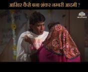 Hindi movie, Hindi movie scene, Numbri Aadmi, Numbri Aadmi scene, Blockbuster scene, Bollywood movie scene, Scenes, Movie scenes, Bollywood blockbuster, NH STUDIOZ, Superhit Scene, Mithun Chakraborty Scene,Sangeeta Bijlani Scene, Kimi Katkar Scene, Amrish Puri Scene, Ishrat Ali Scene, Rakesh Bedi Scene<br/><br/>Follow to NH Studioz :- <br/>https://www.dailymotion.com/NHStudioz<br/>