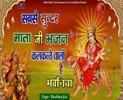 Bhojpuri Devi Geet 2021 New - #Navratri2021 - माता जी भजन    कलकत्ता वाली है भवनिया    Khushboo Jain - Latest Bhojpuri Song    Bhakti Geet    Devotional Songs<br/><br/><br/><br/>❂ Song : Kolkata Wali Hai Bhawaniya<br/>❂ Singer : Khushboo Jain<br/>❂ Lyrics : Pradip Sinha<br/>❂ Music : <br/>❂ Compose & Music By : <br/>❂ Music Programmer : Sunil Nilesh - SN Studio<br/>❂ Producer :Pawan Singh<br/>❂ Presented By : Maha Shakti Entertainment<br/>❂ Digital Partner : Anita Films Bhojpuri<br/>❂ Managed By : Chhagan Purohit<br/><br/>➩ Subscribe : https://goo.gl/6ybPHB<br/>➩ Dailymotion : https://goo.gl/J302B3<br/>➩ Facebook : https://goo.gl/tmjRzK<br/>➩ Twitter: https://goo.gl/Opd1UM<br/><br/>#देवीगीत <br/>#DeviGeet <br/>#भोजपुरीदेवीगीत <br/>#BhojpuriDeviGeet <br/>#BhojpuriDeviSong <br/>#DeviGeetBhojpuri <br/>#BhojpuriSong <br/>#BhojpuriGana<br/>#KhushbooJain<br/>#AnitaFilms<br/>#AnitaFilmsBhojpuri